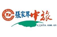 张家界旅行社