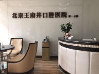 北京王府井口腔医院