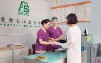 北京爱雅仕口腔诊所