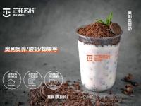 正邦苏咔奶茶饮品