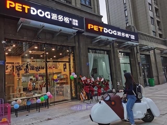 派多格宠物店