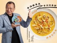 唐记同福酸菜鱼