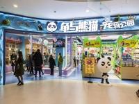 龟与熊猫宠物连锁