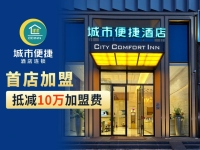 城市便捷CCINN酒店