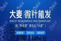 杭州大麦植发医院