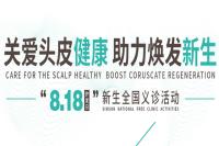 新生植发医疗美容诊所