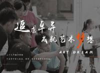 北京李靖美术培训