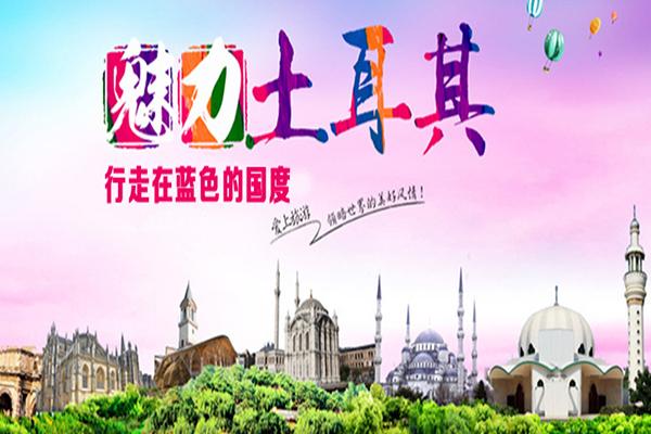 国青国际旅行社