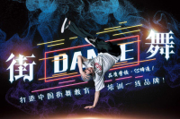 IS舞蹈连锁品牌