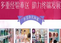 水澜之迷国际化妆品