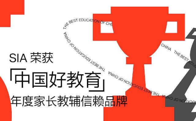SIA国际艺术教育