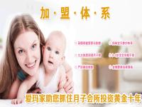 爱玛家国际母婴沙龙中心