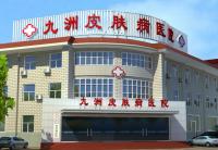 九州中西医结合皮肤病医院