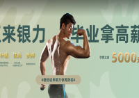 银力体育健身