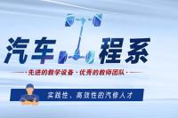 北京汽车技师学院