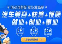 武汉万通汽修职业培训学校