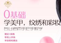 怡恋国际美妆