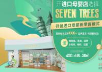 Seven trees母婴店