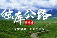 新疆环球国旅