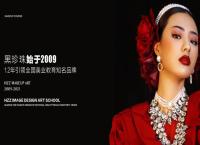 黑珍珠化妆美容职业技能培训学校