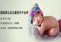 喜之家母婴护理