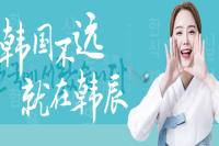 武汉韩辰医疗美容医院