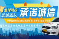 上海金球驾校