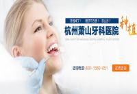 杭州萧山牙科医院