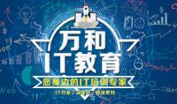 江苏万和IT教育