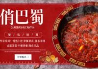俏巴蜀烹饪职业技能培训学校