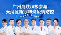 广州海峡医疗美容医院