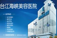 台江海峡美容医院