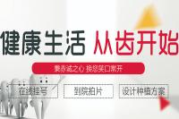 杭州康源口腔