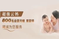 超级云妈专业母婴护理