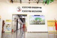 北京北电影视培训中心
