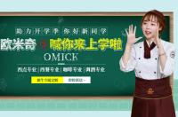 广州市欧米奇西点职业技能培训学校