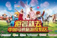 中国马镇旅游度假区