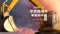 泰州中悦挖掘机培训中心