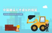 中建教服机械工程培训