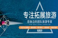 福鹿游国际旅行社