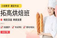 甘肃新东方烹饪职业培训学校