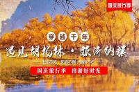深圳中国国旅
