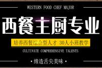 重庆新东方烹饪职业培训学院