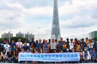 广东省中国青年旅行社