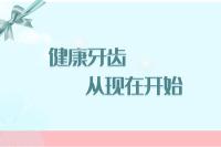 广州暨南雅皓口腔