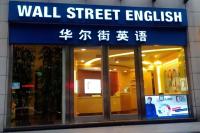 华尔街英语培训中心