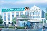 福州海峡美容医院