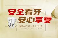 广州健业口腔医院