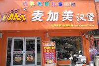 麦加美汉堡店