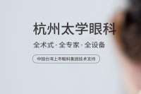 杭州太学眼科医院